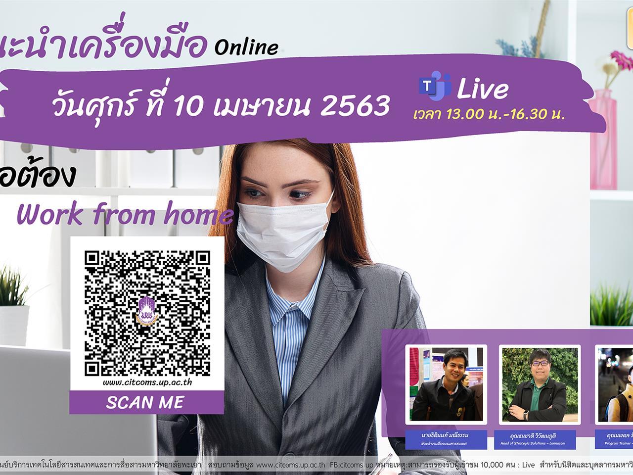 """ศูนย์บริการเทคโนโลยีสารสนเทศและการสื่อสารมหาวิทยาลัยพะเยา ขอเชิญบุคลกรและนิสิต เข้าร่วม Live Online ผ่าน Microsoft Teams เรื่อง """"แนวทางการใช้ซอฟต์แวร์สำหรับทำงานจากทางบ้าน (Work from home)"""" วันศุกร์ที่ 10 เมษายน 2563 เวลา 13.00 น.-16.30 น."""