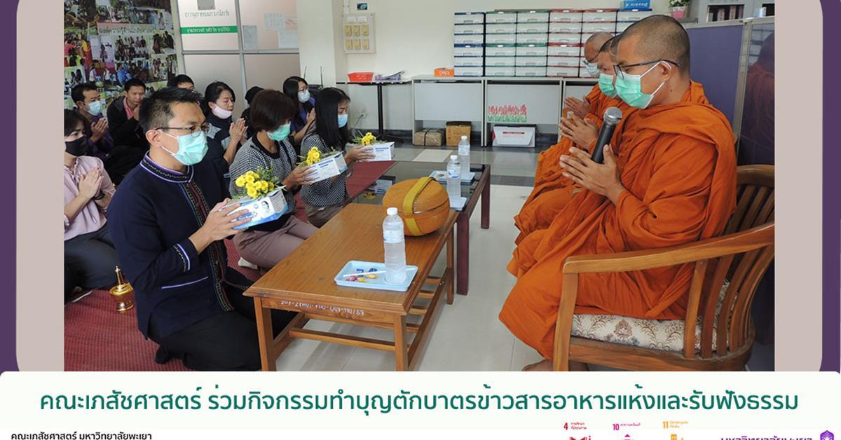 ตักบาตรข้าวสารอาหารแห้ง ชุดผ้าไทยพื้นถิ่น ส่งเสริมและอนุรักษ์ภูมิปัญญาไทย