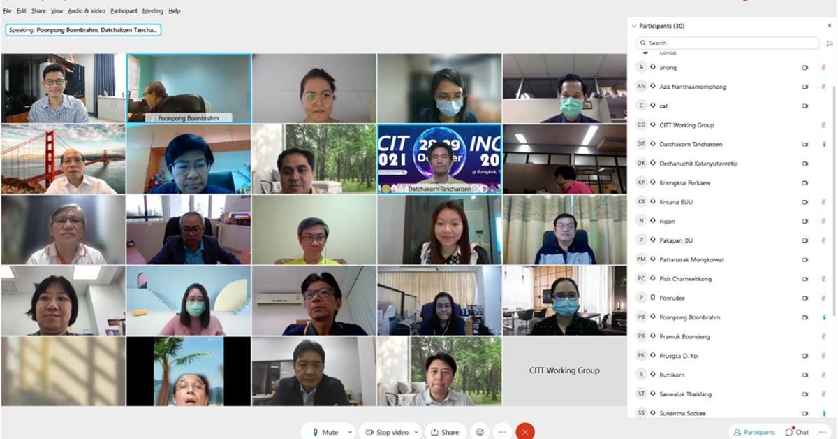 ประชุมใหญ่สามัญประจำปี สภาคณบดีคณะเทคโนโลยีสารสนเทศแห่งประเทศไทย