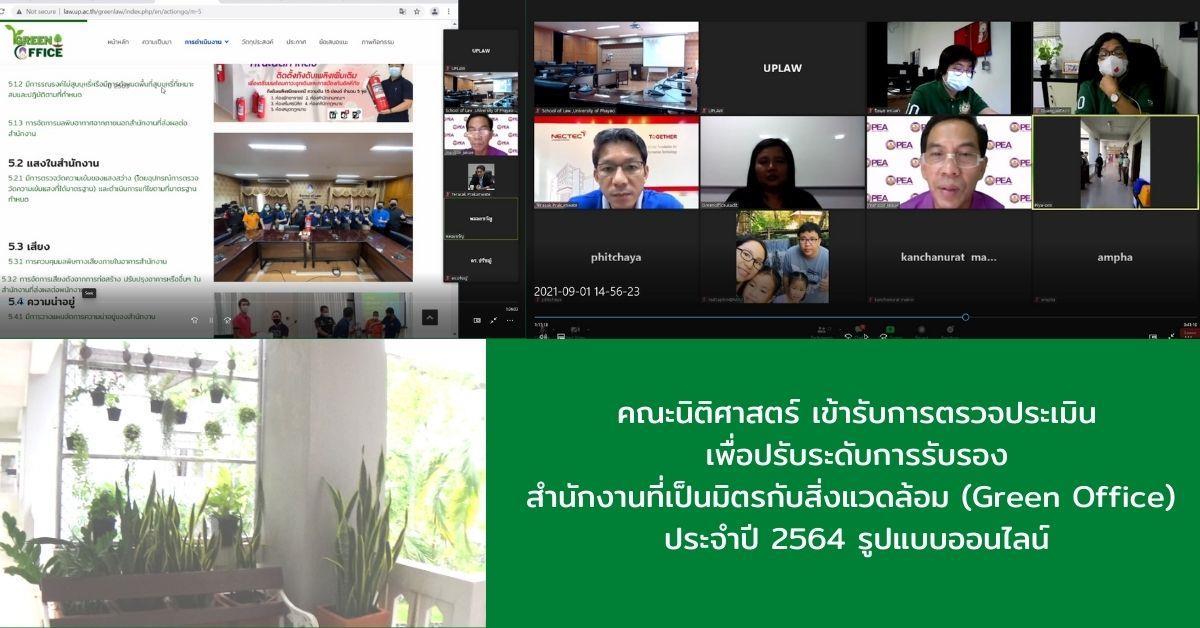 คณะนิติศาสตร์ เข้ารับการตรวจประเมิน เพื่อปรับระดับการรับรองสำนักงานที่เป็นมิตรกับสิ่งแวดล้อม (Green Office) ประจำปี 2564 รูปแบบออนไลน์ ผ่านระบบ zoom