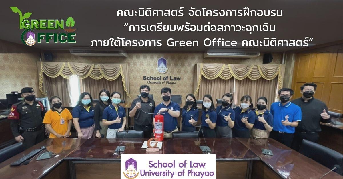 """ในวันพุธที่ 21 กรกฎาคม 2564 คณะนิติศาสตร์ มหาวิทยาลัยพะเยา จัดโครงการฝึกอบรม """"การเตรียมพร้อมต่อสภาวะฉุกเฉิน ภายใต้โครงการ Green Office คณะนิติศาสตร์""""ณ ห้องประชุมศาลจำลอง คณะนิติศาสตร์ มหาวิทยาลัยพะเยา เพื่อสร้างความรู้ความเข้าใจให้กับบุคลากร เกี่ยวกับการจัดทำแผนอัคคีภัย วิธีการใช้เครื่องดับเพลิง และการปฏิบัติเมื่อเกิดอัคคีภัย โดยมี อ.อุดมศักดิ์ จิรกาลกุลเกษม ผู้ช่วยคณบดีฝ่ายกิจการนิสิต และนายศราวุฒิ กันตพงศ์เพชร เจ้าหน้าที่บริหารงานทั่วไปคณะนิติศาสตร์เป็นวิทยากรให้ความรู้แก่บุคลากรคณะนิติศาสตร์ รวมถึง เจ้าหน้าที่ รปภ. และ แม่บ้านทำความสะอาด"""