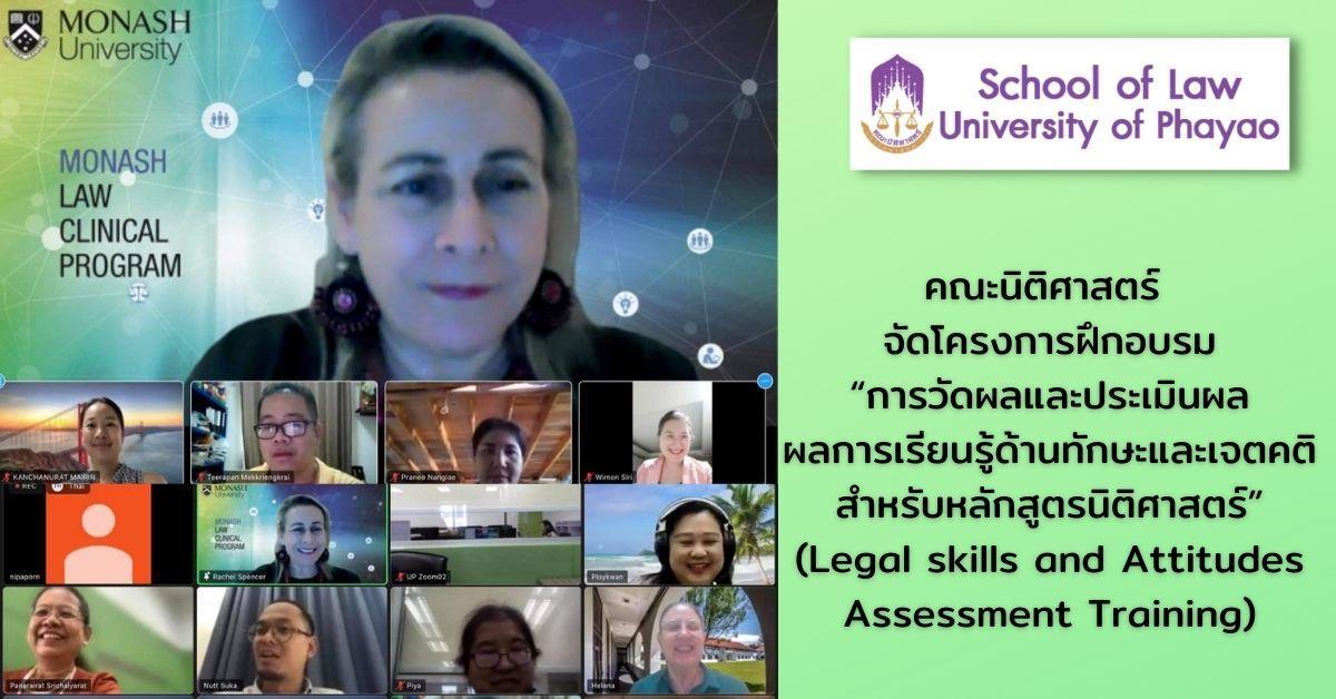 """ฝึกอรม """"การวัดผลและประเมินผล ผลการเรียนรู้ด้านทักษะและเจตคติ สำหรับหลักสูตรนิติศาสตร์"""" (Legal skills and Attitudes Assessment Training)"""