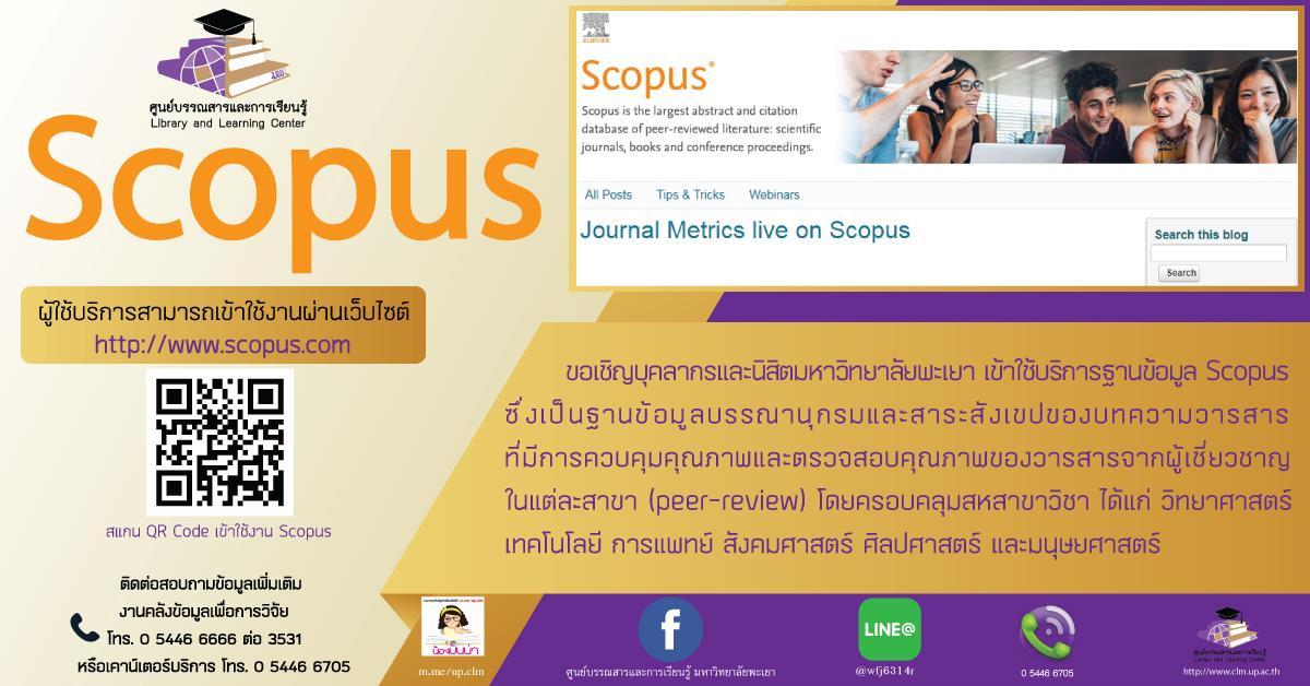 ฐานข้อมูล Scopus