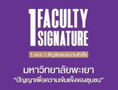 โครงการ 1 คณะ 1 สัญลักษณ์ความสำเร็จ (1 Faculty 1 Signature)