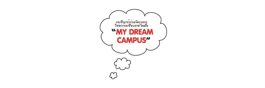 MY DREAM CAMPUS