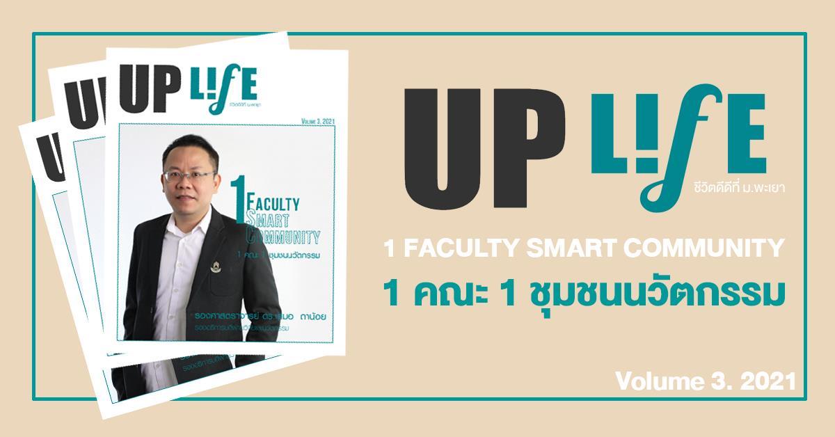 UP Life 1 คณะ 1 ชุมชนนวัตกรรม Vol.3 2021