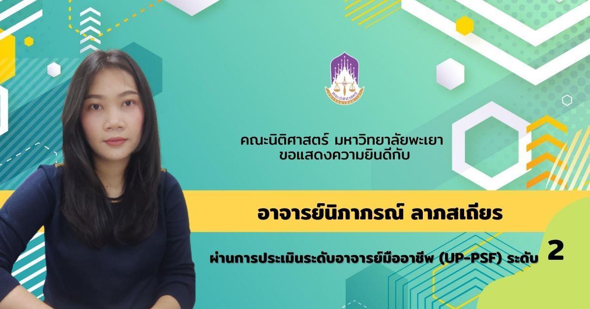 ขอแสดงความยินดีกับ อาจารย์นิภาภรณ์ ลาภเสถียร อาจารย์ประจำคณะนิติศาสตร์ที่ผ่านการประเมินอาจารย์มืออาชีพ มหาวิทยาลัยพะเยา (UP-PSF) ระดับ 2