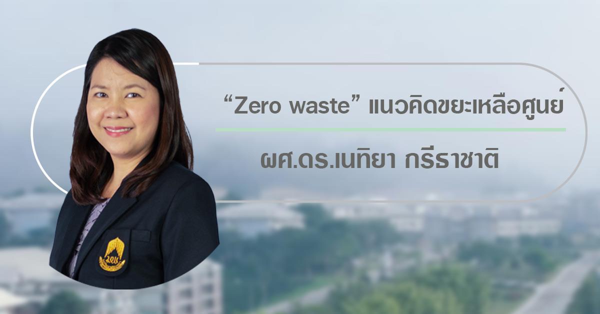 """การจัดการขยะชุมชนให้เป็น """"Zero waste"""" มีจุด มุ่งหมายให้ขยะเหลือกำจัดขั้นสุดท้ายโดยการฝังกลบในหลุม ฝังกลบให้น้อยที่สุด จนกระทั่งเป็นศูนย์"""