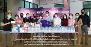 คณะนิติศาสตร์ มหาวิทยาลัยพะเยามอบเครื่องอุปโภคบริโภคให้กับผู้ป่วยที่เข้ารับการรักษา และบุคลากรทางการแพทย์ ณ โรงพยาบาลมหาวิทยาลัยพะเยา (โรงพยาบาลสนาม)