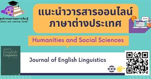 ศูนย์บรรณสารและการเรียนรู้ ขอเชิญบุคลากรและนิสิตใช้บริการวารสารออนไลน์ภาษาต่างประเทศ