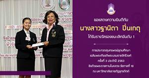 นางสาวฐานิตา ปิ่นเกตุ ได้รับรางวัลรองชนะเลิศอันดับ 1ในการเข้าร่วมการประกวดสุนทรพจน์อุดมศึกษาเฉลิมพระเกียรติพระบรมราชจักรีวงศ์ ครั้งที่ 3 ประจำปี 2563