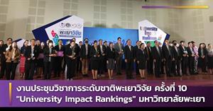 """งานประชุมวิชาการระดับชาติ พะเยาวิจัย ครั้งที่ 10 """"University Impact Rankings"""" มหาวิทยาลัยพะเยา"""