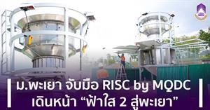 """ม.พะเยา จับมือ RISC by MQDC เดินหน้า """"ฟ้าใส 2 สู่พะเยา""""ขยายผลหอฟอกอากาศระดับเมือง เพื่อประชาชนในภูมิภาคต่อยอดงานวิจัยสู่ความเข้าใจฝุ่น PM 2.5"""