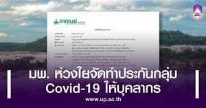 อธิการบดี และคณะผู้บริหาร ม.พะเยา จัดทำประกันภัยกลุ่ม COVID-19 ให้กับบุคลากรมหาวิทยาลัย เพื่อเป็นการบริหารความเสี่ยง