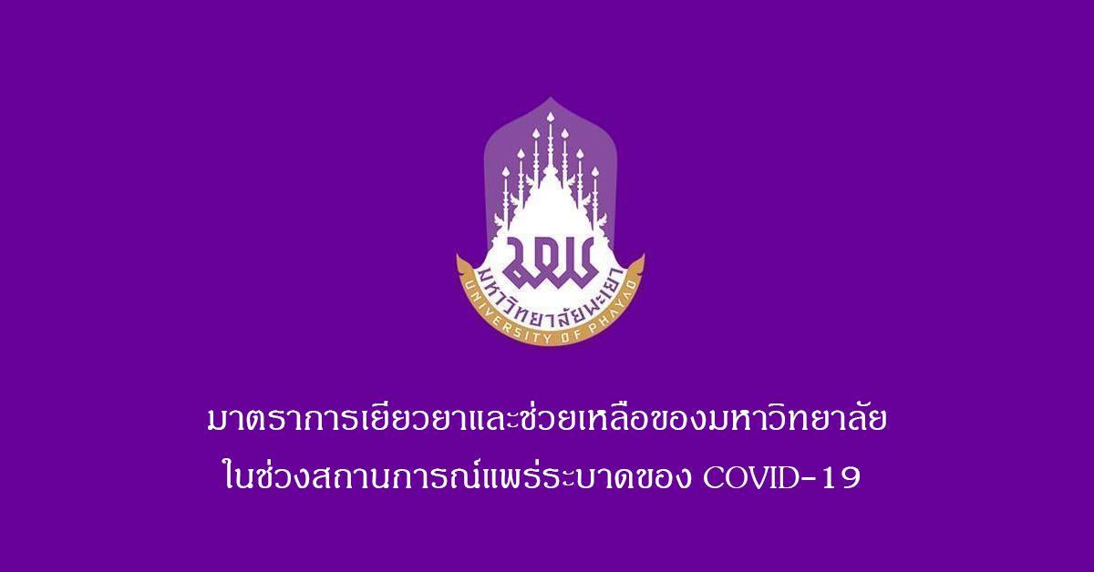 มาตราการเยียวยาและช่วยเหลือของมหาวิทยาลัย ในช่วงสถานการณ์แพร่ระบาดของ COVID-19