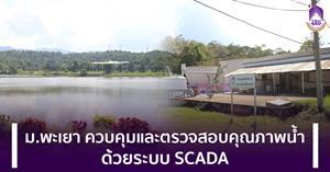 ม.พะเยา วางแผนการบริหารจัดการน้ำภายในมหาวิทยาลัย ควบคุมและตรวจสอบคุณภาพน้ำ ด้วยระบบ SCADA