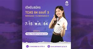 ม.พะเยา เปิดรับสมัครป.ตรี TCAS 64 รอบที่ 3 (Admission 1&2) ตั้งแต่วันที่ 7-15 พฤษภาคม 2564  </a><div style=