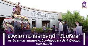 """ม.พะเยา ถวายราชสดุดี """"วันมหิดล"""" พระบิดาแห่งการแพทย์แผนปัจจุบันของไทย ประจำปี ๒๕๖๔"""