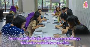 โครงการแลกเปลี่ยนเรียนรู้การปฏิบัติงานบุคลากรสายสนับสนุน ให้เกิดการพัฒนาและมีประสิทธิภาพ (KM ครั้งที่1)