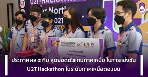 ม.พะเยา เป็นเจ้าภาพคัดเลือก ๕ ทีม สุดยอดตัวแทนภาคเหนือ ในการแข่งขัน U2T Hackathon ระดับภูมิภาค (ภาคเหนือตอนบน)