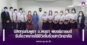 นิสิตทุนกัมพูชา ม.พะเยา พบอธิการบดี รับโอวาทการใช้ชีวิตในรั้วมหาวิทยาลัย
