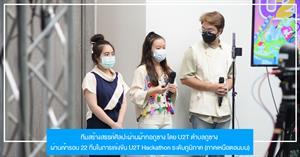 ทีมสร้างสรรค์ศิลปะผ่านผ้าทอภูซาง โดย U2T ตำบลภูซาง ผ่านเข้ารอบ 22 ทีมในการแข่งขัน U2T Hackathon ระดับภูมิภาค (ภาคเหนือตอนบน)