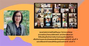 อาจารย์คณะนิติศาสตร์เป็นวิทยากร การประชุมฯเพื่อติดตามและประเมินผลแผนสิทธิมนุษยชนแห่งชาติ ฉบับที่ 4 และเตรียมยกร่างแผนสิทธิมนุษยชนแห่งชาติ ฉบับที่ 5