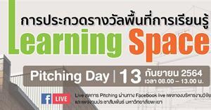 กองบริหารงานวิจัย ขอเชิญรับชมการประกวดรางวัลสนับสนุนพื้นที่การเรียนรู้ (Learning Space) ผ่านทาง Facebook live