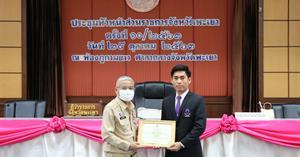 นิสิตมหาวิทยาลัยพะเยา เข้ารับรางวัลเยาวชนต้นแบบด้านดนตรีไทย
