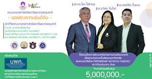 ขอแสดงความยินดีกับนักวิจัย ได้รับทุนโครงการพัฒนาเครือข่ายความร่วมมือนานาชาติเพื่อยกระดับความเป็นเลิศของมหาวิทยาลัยฯ เงินทุนสนับสนุน 5,000,000 บาท