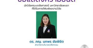 ขอแสดงความยินดีกับ ดร. ภญ. นทพร ชัยพิชิต นักวิจัยคณะเภสัชศาสตร์ ที่ได้รับการตีพิมพ์ผลงานวิจัยในวารสารเภสัชกรรมไทย