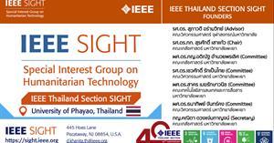 คณะเภสัชศาสตร์ และ 2 คณะฯใหญ่ ใน ม.พะเยา  ได้รับการคัดเลือกให้ดำเนินการจัดตั้ง IEEE Thailand Section SIGHT