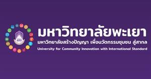 ม.พะเยา ย้ำความเป็นมหาวิทยาลัยเพื่อชุมชน ด้วย SDG11 ได้อันดับที่ 3 ของประเทศไทยจากการจัดอันดับ THE IMPACT RANKINGS 2021 จากประเทศอังกฤษ
