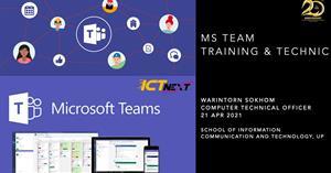 สำนักงานคณะ ICT จัด Workshop ทบทวนความรู้ความเข้าใจและเทคนิคใช้งาน Microsoft Team Application ให้กับบุคลากรสายสนับสนุนช่วงสถานการณ์โควิด-19