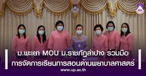 ม.พะเยา MOU พัฒนาบุคลากรด้านการจัดการเรียนการสอนหลักสูตรพยาบาลศาสตรบัณฑิต