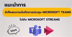 Microsoft มีการปรับ Policy ในการ Record vdo บน Microsoft Teams