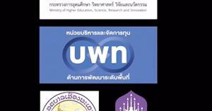 """โครงการ พะเยา เมืองแห่งการเรียนรู้ตลอดชีวิต  """"Empower your learning journey with us @ University of Phayao"""""""
