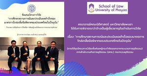 คณาจารย์คณะนิติศาสตร์ ได้รับพิจารณาว่าจ้างเป็นผู้เชี่ยวชาญฯวิจัย การศึกษาสถานการณ์และประเมินผลสำเร็จของมาตรการไกล่เกลี่ยข้อพิพาทของประเทศไทยในปัจจุบัน  </a><div style=