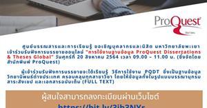 """ศูนย์บรรณสารและการเรียนรู้ ขอเชิญบุคลากรและนิสิต   เข้าร่วมรับฟังการบรรยายออนไลน์ """"การใช้งานฐานข้อมูล ProQuest Dissertations & Theses Global"""""""