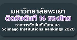 มหาวิทยาลัยพะเยา ติดอันดับที่ 14 ของไทย จากการจัดอันดับโลกของ Scimago Institutions Rankings 2020
