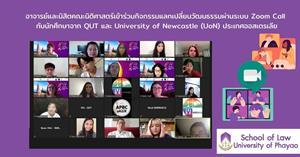 อาจารย์และนิสิตคณะนิติศาสตร์เข้าร่วมกิจกรรมแลกเปลี่ยนวัฒนธรรมผ่านระบบ Zoom Call กับนักศึกษาจาก QUT และ University of Newcastle (UoN) ประเทศออสเตรเลีย  </a><div style=