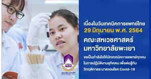 สาขาวิชาเทคนิคการแพทย์ คณะสหเวชศาสตร์ จัดกิจกรรมอบรมฟื้นฟูความรู้ทางเทคนิคการแพทย์ออนไลน์ เนื่องในวันเทคนิคการแพทย์ไทย 2564