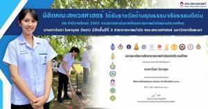 นิสิตคณะสหเวชศาสตร์ มหาวิทยาลัยพะเยา ได้รับรางวัลด้านคุณธรรมจริยธรรมดีเด่น ประจำปีการศึกษา 2563 จากสภาสถาบันการศึกษากายภาพบำบัดแห่งประเทศไทย