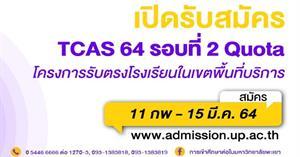 ม.พะเยา เปิดรับสมัครเรียนปริญญาตรี TCAS 64 รอบ 2 Quota แล้ววันนี้!!