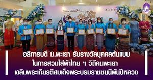 อธิการบดีมหาวิทยาลัยพะเยา รับรางวัลบุคคลต้นแบบในการสวมใส่ผ้าไทย  ผ้าพื้นเมือง ผ้าทอ ผ้าถิ่น วิถีคนพะเยา เฉลิมพระเกียรติสมเด็จพระบรมราชชนนีพันปีหลวง