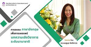 ขอเชิญเข้าร่วม การอบรมภาษาอังกฤษเพื่อการเผยแพร่ บทความเชิงวิชาการ ระดับนานาชาติ  </a><div style=