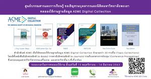 ศูนย์บรรณสารและการเรียนรู้ ขอเชิญชวนบุคลากรและนิสิตมหาวิทยาลัยพะเยา ทดลองใช้งานฐานข้อมูล ASME Digital Collection