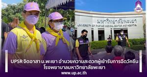 UPSR จิตอาสา ม.พะเยา อำนวยความสะดวกผู้เข้ารับการฉีดวัคซีน โรงพยาบาลมหาวิทยาลัยพะเยา  </a><div style=