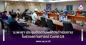 ม.พะเยา ประชุมติดตามผลการดำเนินงานในช่วงสถานการณ์ Covid-19  </a><div style=