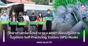 วิทยาศาสตร์เครื่องสำอาง ม.พะเยา จัดส่งคู่มือ วัตถุดิบ ให้นิสิตเรียนปฏิบัติการในรูปแบบ Self-Practicing Station (SPS) Model   </a><div style=
